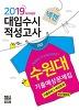 수원대 적성고사 기출예상문제집(2019)