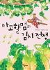마고할멈과 김치 전쟁