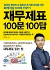 재무제표 100문 100답