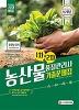농산물품질관리사 1차+2차기출문제집(2018)