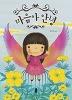 마음아 안녕(그림책이 참좋아 48)
