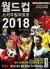 월드컵 스카우팅 리포트(2018)