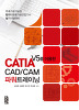 CATIA V5를 이용한 CAD/CAM 파워트레이닝