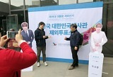 """""""타향서도 한표"""" 4만3천여 中유권자들도 재외투표"""