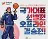 '프리스타일 한중대항전 2016', 한국대표 선발전 3일 개최
