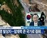 잠재력 품은 파키스탄..한국과의 교류 현황은?