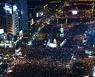 [포토]이것이 150만 촛불 파도타기