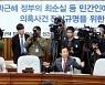 재계, '최순실' 국정조사 청문회 앞두고 긴장 속 분주