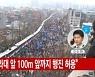 법원, 청와대 100m앞 행진 첫 허용..오후 5시30분까지