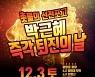 """이승환, 12월3일 촛불집회 참여 독려..""""박근혜 대통령 즉각 퇴진의 날"""""""