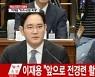 """[청문회] 삼성 이재용 """"앞으로 전경련 활동 안 하겠다"""""""