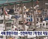 서해 풍랑주의보, 인천여객선 7개 항로 차질