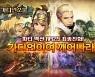 모바일 액션 RPG '가디언소울' 대규모 업데이트 9일 진행