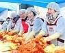 BNK경남은행, 사랑의 김장 나눔 대축제