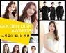 [카드뉴스] 2017 골든디스크 어워즈, 스타들의 빛나는 패션