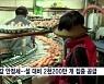 설 대비 달걀 2천200만 개 공급..가격안정