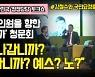 """안철수를 향한 청문회 """"대권 도전, 예스? 노?"""""""