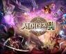 컴투스 '서머너즈 워' 103개국 앱마켓서 '매출 TOP 3' 달성