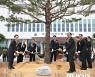국회고성연수원 개원식 기념식수 하는 정세균 국회의장