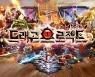 라인, 모바일 게임 '드래곤프로젝트' 테스트 참가자 모집