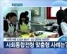 '자유학기제로 고교입시 넘는다'..고교 입학전형 개선안은? [라이브 이슈]