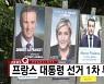 [YTN 실시간뉴스] 프랑스 대통령 선거 1차 투표 시작