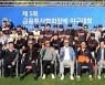 금융투자협회장배 야구대회 개막