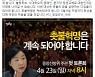 """심상정 측 """"중앙선관위 첫 대선 TV토론..최선 다해 국민 마음 얻을 것"""""""