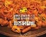 [카드뉴스]냉랭한 한일관계 속에 뜨거운 음식한류 이끈 '치즈닭갈비'