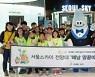 해남 땅끝마을 어린이 '서울구경'