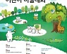 KEB하나은행, '제25회 자연사랑 어린이 미술대회' 개최