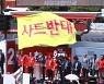 [오마이포토] 홍준표 머리 위에 휘날리는 '사드반대' 깃발