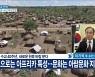 한국-수단 수교 40주년, 새로운 한류 바람 분다