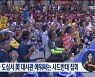 서울서 사드 반대 집회 열려, 미 대사관 주변 포위