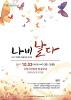 10월 03일 수원공연 소식!!!