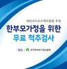 제2차 대한카이로프랙틱협회(KCA)의 무료 척추 검사 신청/한국한부모가정사랑회