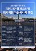 2017 판타지아 부천 재키사이클 페스티벌 행사지원 - 자원봉사자모집