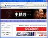 중정공 - 중국정보 공유 카페