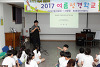 2017년 여름성경학교-실내..