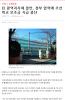 일본 광역지자체 절반, 정부압력에 조선학교 보조금지급 중단 - 뉴시스