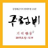 [카드뉴스(1)] 강정..