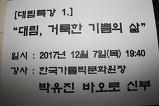 """20171207 """"대림특강.."""