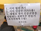 평화연대부 - 세월..