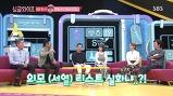SBS 예능 아내들의 ..