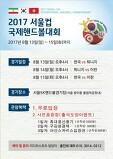 2017 서울컵 국제..