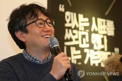 이해관 전 KT 새노조 위원장 [연합뉴스 자료사진]