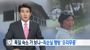 """[단독] 靑 최순실 발표 직전, KBS 내부 """"적극적 보도 지시"""""""