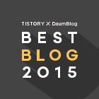 TISTORY 2015 우수블로그