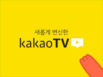 새롭게 변신한 kakao TV