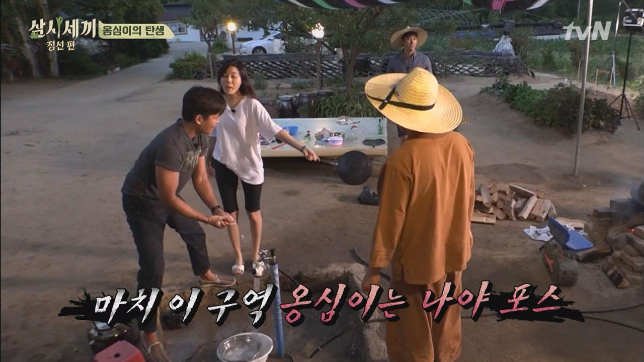 김하늘의 감자옹심이 맛은?